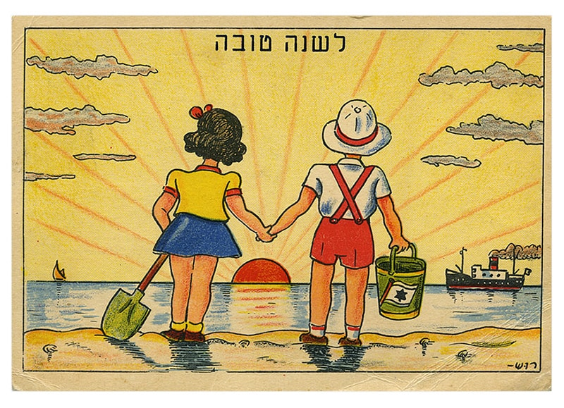 Send your friends and family a vintage rosh hashana greeting card shana tova israel 1940s 1950s courtesy the israel museum m4hsunfo