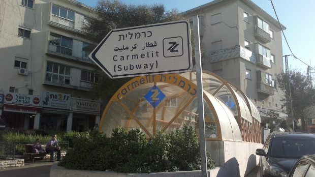 The Carmelit is the world's shortest subway system.