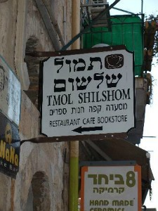 For a world-class breakfast, try Tmol Shilshom in Jerusalem. Photo courtesy of TripAdvisor