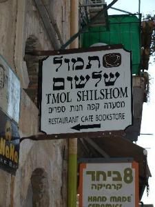 For a world-class breakfast, try Tmol Shilshom in Jerusalem. Photo courtesy of TripAdvisor