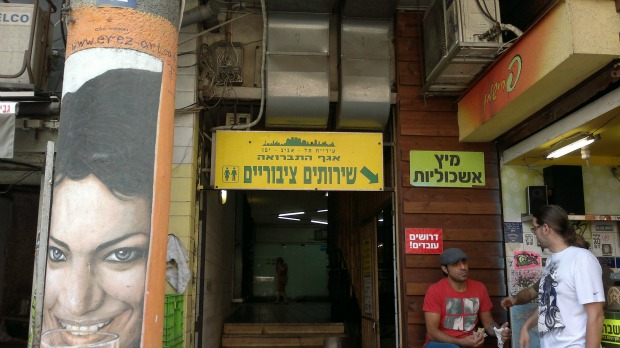 Even if you don't read Hebrew, you can tell that these yellow signs point you toward bathrooms.