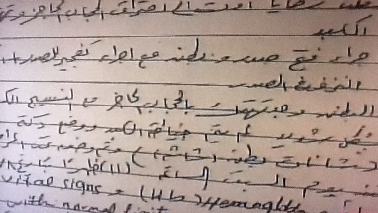 A Syrian doctor's note found attached to a patient. (photo credit: Channel 2 screenshot)
