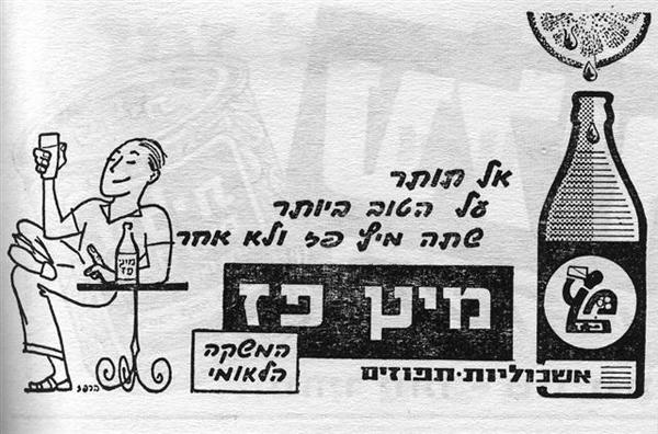 Mitz Paz - The National Drink - ISRAEL21c