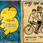 Holon-bikes-268x178