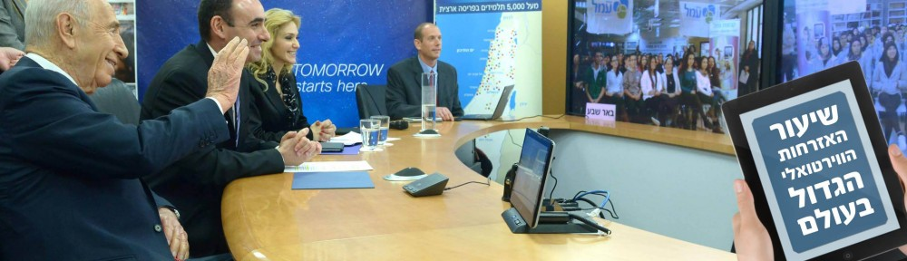 President Shimon Peres delivers record-breaking online civics class. (Photo from Shimon Peres's Facebook page)