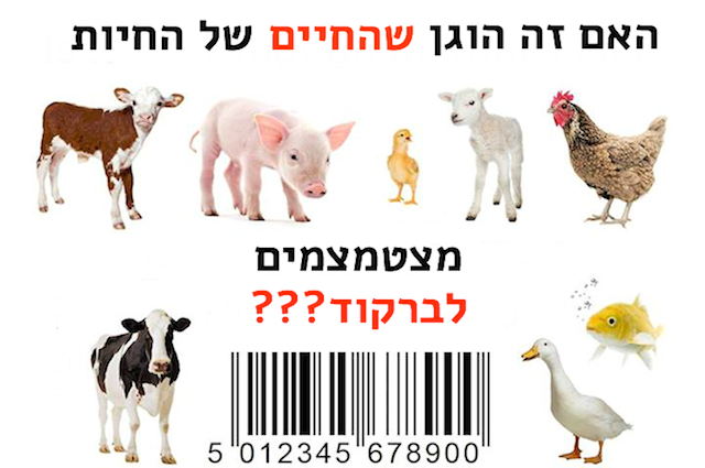 "This graphic on the Vegan-Friendly Facebook page translates as: ""Is it fair that the life of an animal is reduced to a barcode?"""