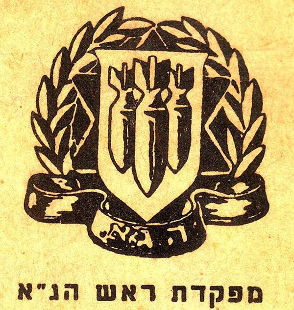 IDF_Civil_Defense_Insignia,_Ha-Ga