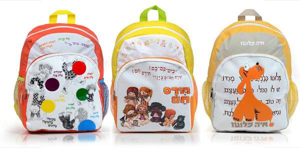 kibbutz=meuhad+shufersal-supersol_bags