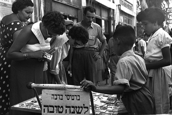 1024px-Flickr_-_Government_Press_Office_(GPO)_-_Rosh_Hashanah_Greeting_Cards