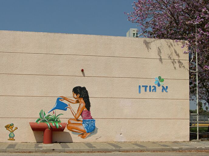 The entrance to the center features a mural by Israeli artist Rami Meiri