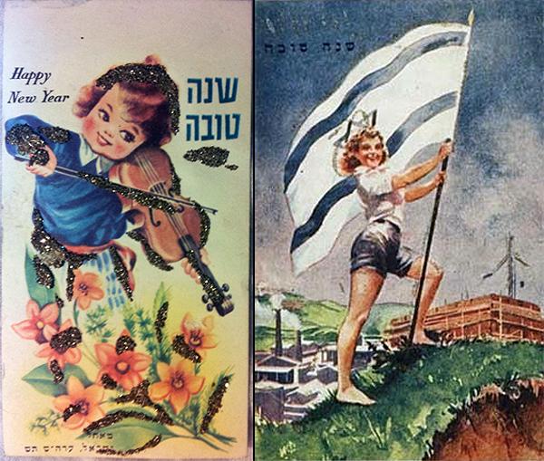 nostalgic-shana-tova_wonderful-boy-zionist-girl