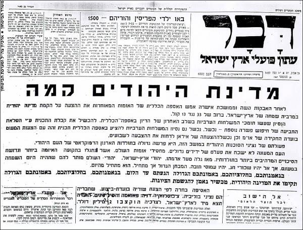 Kaf-Tet-B-November_Davar30-November-1947-600px