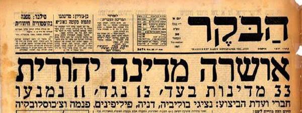 Kaf-Tet-B-November_HaBoker30-November-1947-600px