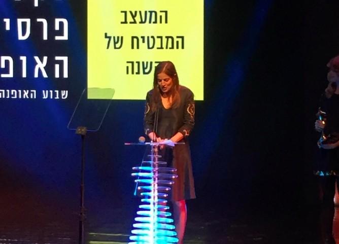 Sharon Tal at the awards ceremony.