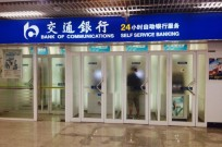 One of the Chinese banks using Risco security.
