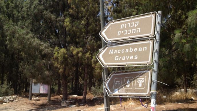 Legendary site of the Maccabees' graves. Photo by Matti Friedman