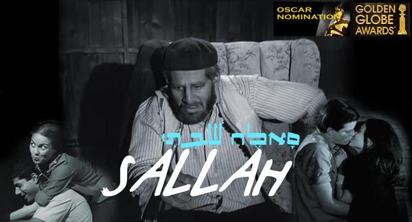Kishon-Salah