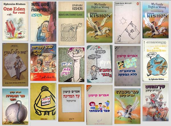 Kishon-books_1