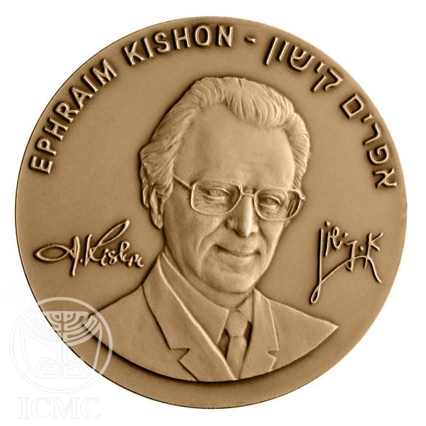 Kishon-coin_1
