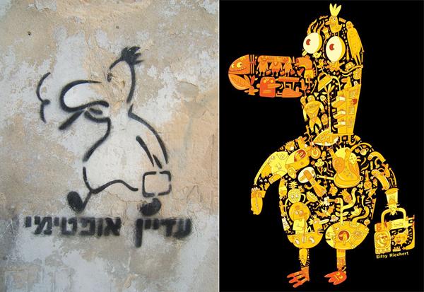 Dudu-Geva_homage-by-Yuval-Caspi+Eitay-Riechert
