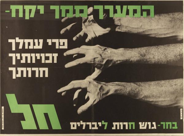 Elections 1965_Herut-Liberals_1
