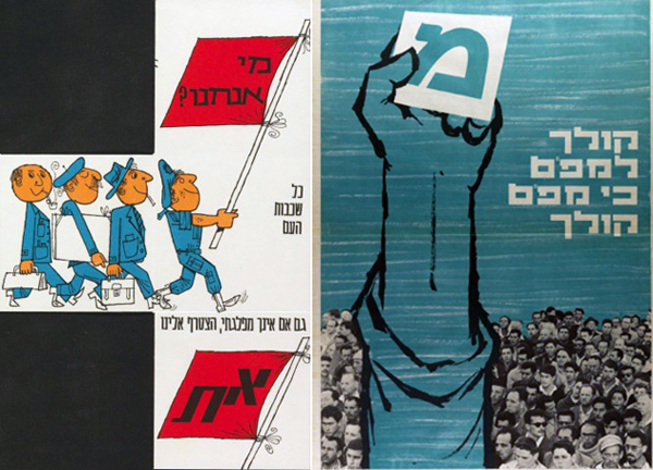 Elections 1965_Maarach+Mapam_1