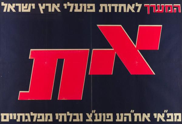 Elections 1965_Maarach-Labor_1