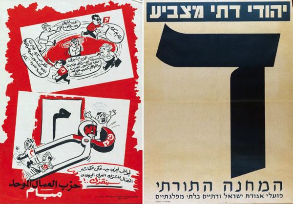 Elections 1965_Mapam-Arabic+Aguda
