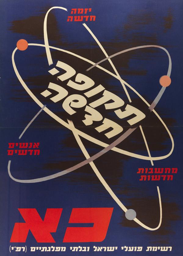 Elections 1965_Rafi-Ben-Gurion