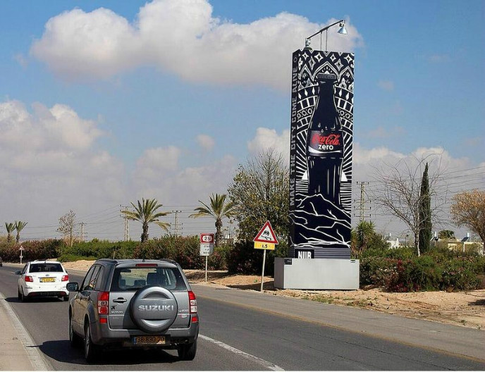 Coca-Cola commissioned Pilpeled for an Israeli ad campaign.