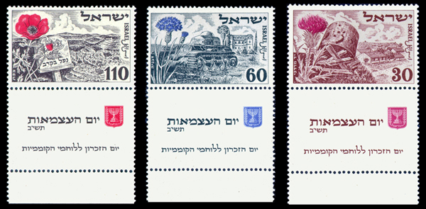 yom-hazikaron-1952