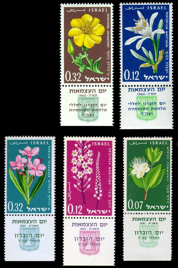 yom-hazikaron-1960+1961