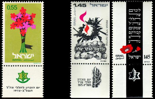 yom-hazikaron-1972+1975