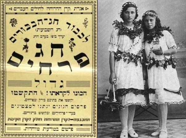 flower-wreaths_shavuot-flower-holiday-tel-aviv-1918