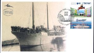 Haifa Port stamp. Photo: courtesy