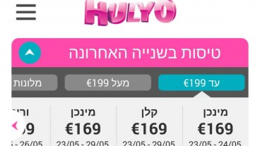Israelis use the Hulyo app to find last-minute travel deals. Photo: screen shot