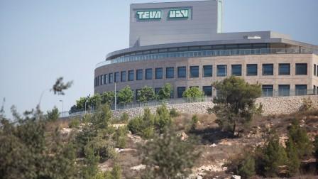 Teva's Jerusalem headquarters. Photo by Yonatan Sindel/FLASH90