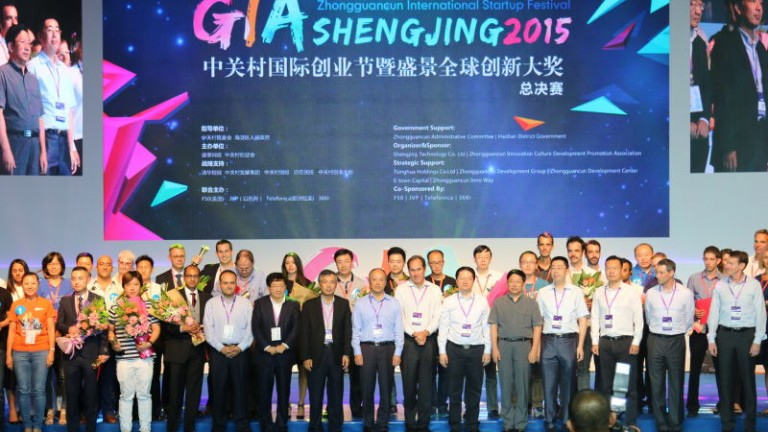 The Shengjing Global Innovation Awards 2015