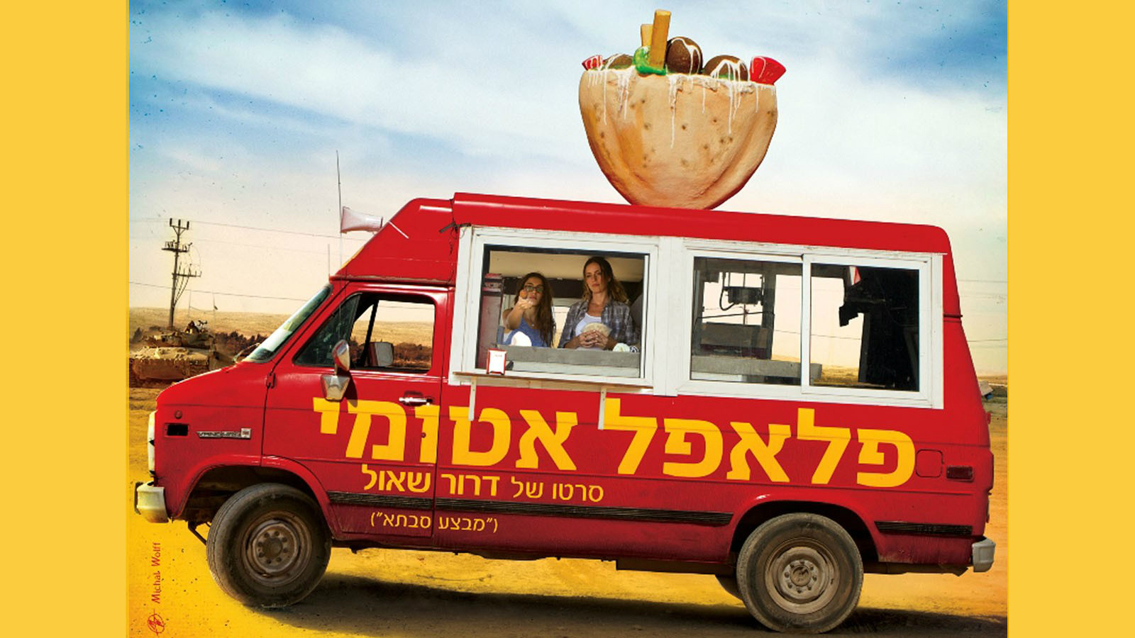 Atomic Falafel movie poster. Photo: courtesy