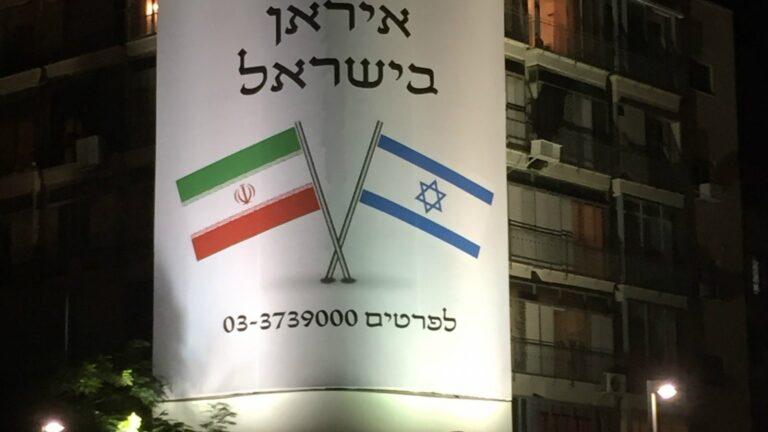 The faux announcement had Tel Avivians talking. Photo courtesy of Atomic Falafel PR