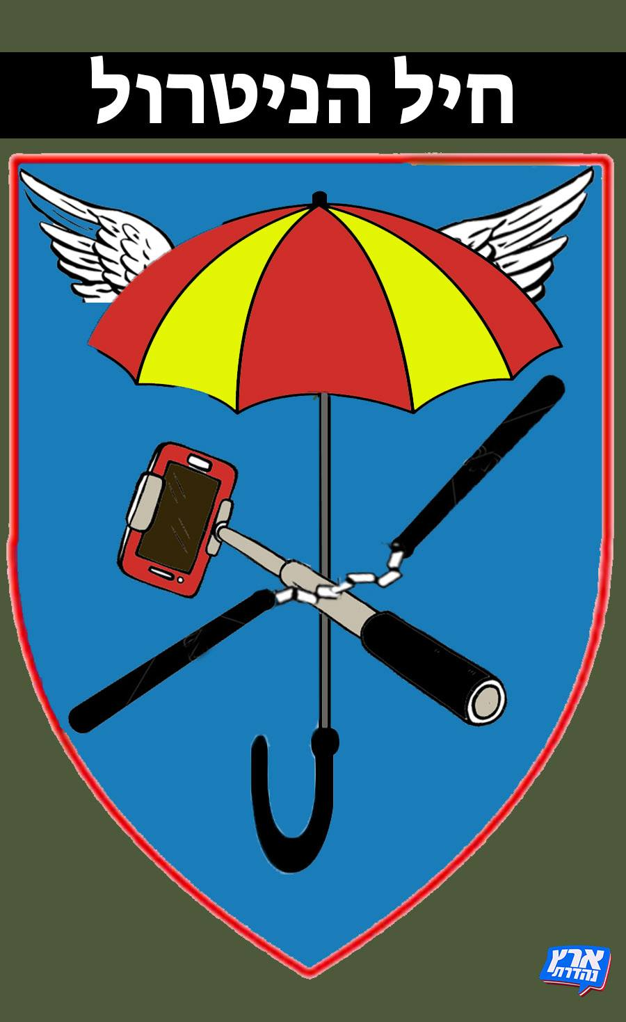 Civilian Elite Force badge by Eretz Nehederet