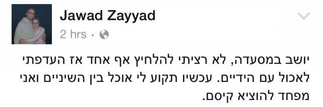This is Jawad Zayyad's post, in Hebrew. Photo via Facebook