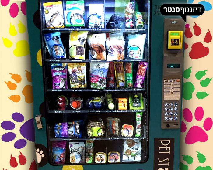 The Pet Stop vending machine in Tel Aviv's Dizengoff Center. Photo via Facebook