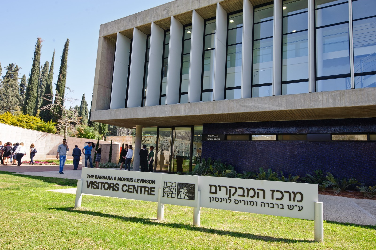 The Levinson Visitors Center at the Weizmann Institute of Science. Photo: courtesy