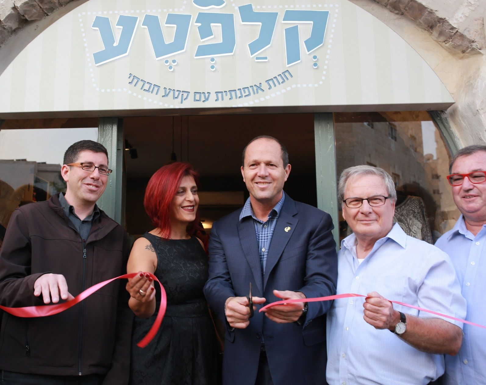 At the opening of Dualis Social Investment Fund's Klafte clothing store for the benefit of young women at risk, in downtown Jerusalem, from left: Itzik Sabato of the National Insurance Institute, Klafte manager Smadar Portnoy, Jerusalem Mayor Nir Barkat, Dualis board member Zvi Ziv and Dualis chairman Allan Barkat.