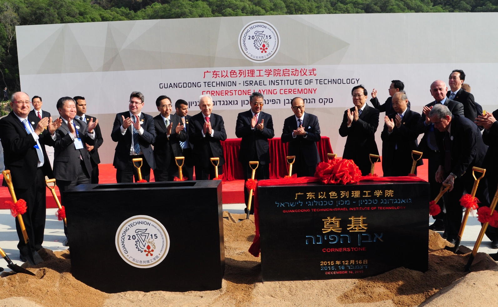 Groundbreaking of Guangdong Technion Israel Institute of Technology participants included, from left, Technion President Peretz Lavie, People's Republic of China Vice Minister of Science and Technology Cao Jianlin, Israel Minister of Science, Technology and Space Ofir Akunis, Governor of Guangdong Zhu Xiaodan, former Israel President Shimon Peres, Secretary of the CPC Guangdong Province Committee Hu Chunhua, Chairman of Li Ka Shing Foundation Li Ka-shing and PRC Vice Minister of Education Hao Ping. Photo courtesy of the government of Guangdong Province