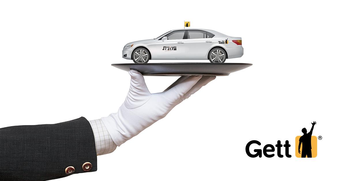 Сервис Gett снижает фиксированную стоимость поездки