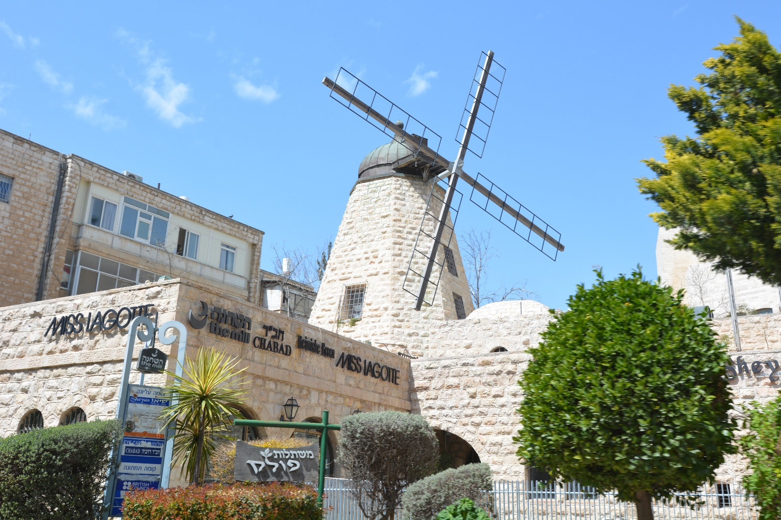 The Rehavia Windmill. Photo by Chameleon's Eye/Shutterstock.com