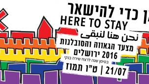 Jerusalem 2016 Pride March