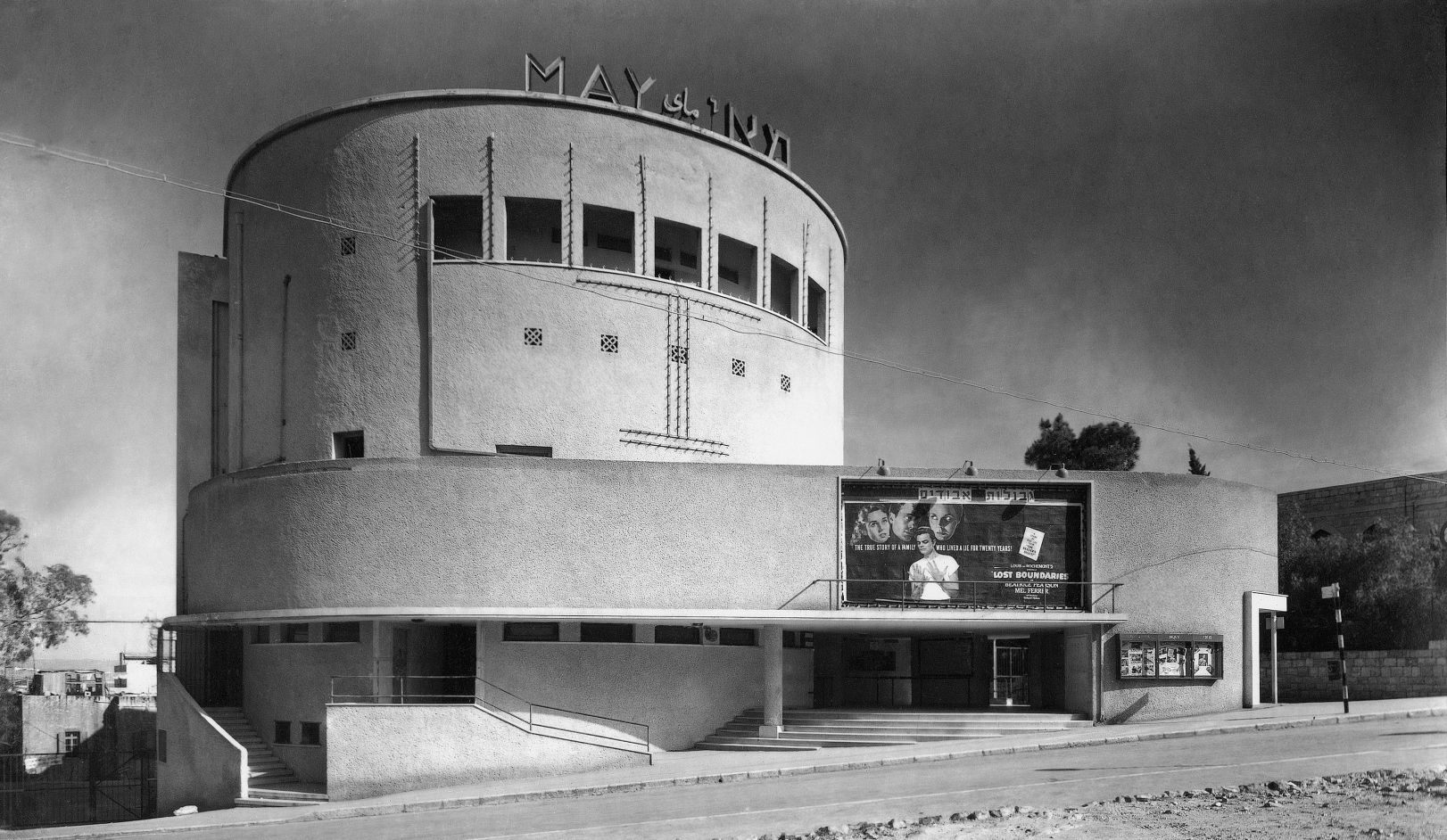 The 1930 May Cinema in Haifa was done by Yehuda Lilienfeld. Photo from the Kalter Collection